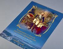 Календарь «Традиции и блеск русского офицерства»