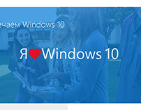I♥Windows 10 design promo site