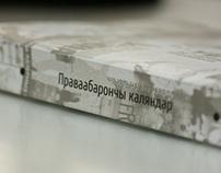 book calendar