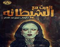 غلاف روايه العبث مع الشيطانه