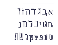 Memory loss based Typography (Hebrew)