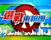 選戰東粉團_片頭_先行版