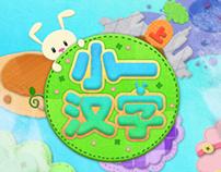 小一汉字 (Primary 1 Chinese) Educational App