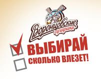 Воронцовские сухарики - промоакция