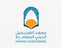 Fahaheel Islamic school معهد الفحيحيل الديني