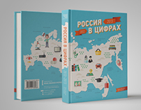 "Book ""Russia in numbers"""