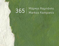 2014 CALENDAR  MARKOS KAMPANIS