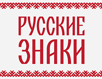 Русские знаки
