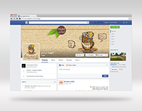 Ahwa Torkey Facebook