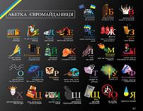 Euromaidanner's Alphabet