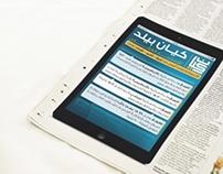 Kayan Build's Ad in ASWAQ BALDNA