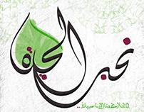 نُحِبُّ الحَيَاةَ - Arabic calligraphy