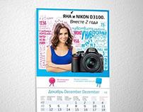 KEY / calendar 2014
