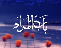"""Arabic Calligraphy """"Bab Almorad+Aljawad"""""""