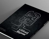 Book Design (إنسانك مسروق)
