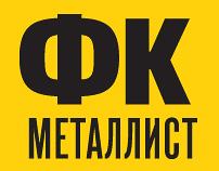 """Журнал «ФК """"Металлист""""»"""
