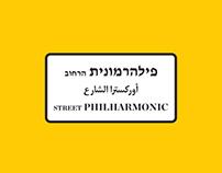 The Street Philharmonic