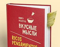 Книга «Вкусные мысли»