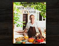 Cookbook «My Odessa Cuisine»