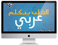 القلب يتكلم عربي