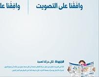 AlJarida Pitch