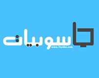 """شعار مدونة """"حاسوبيات"""""""
