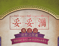 A project about dialect of China for Baidu