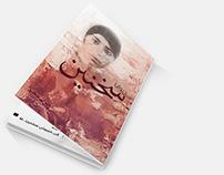 Booklet poet