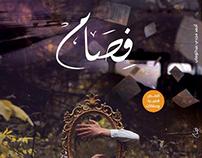 Fesam Book Cover