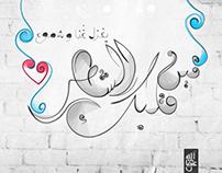فين قلبك الشاطر - Arabic Calligraphy