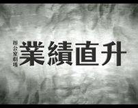 HKT mini film