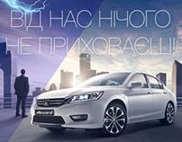 """Мы тебя знаем!"" | Honda Ukraine"