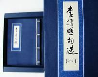 Book design-李��...�...�词选