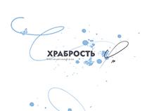 ФОНД ХРАБРОСТЬ / РАЗРАБОТКА ЛОГОТИПА