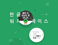 Hangul Watchface Design.