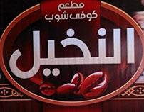 Al Nakhil Rest