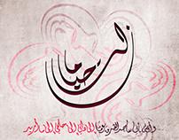 Arabic Calligraphy - مازلتُ حياً