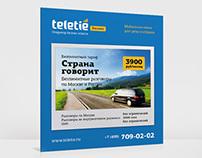 Концепция редизайна упаковок телефонных тарифов