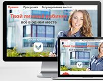 Макет посадочной страницы для HCFB Russia