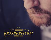 trixokopteion - barbershop