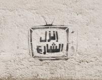 انزل الشارع take to the streets