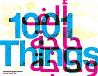 1001 Things ألف حاجة وحاجة