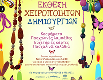 handmade creations exchibition ~ poster