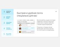 Timeweb Webmail 2.0