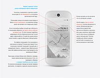 YotaPhone2 e-ink screen simple currency exchange widget
