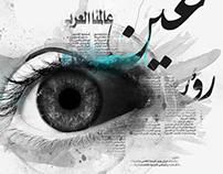 عين على عالمنا العربي