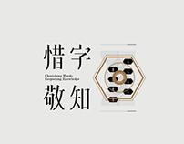 Logotype丨惜字敬知