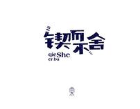熊晓包/2014/字体设计第一季