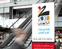 AL-Khoms 2030 Brand.