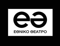 NATIONAL THEATER OF GREECE / ΕΘΝΙΚΟ ΘΕΑΤΡΟ - ΛΟΓΟΤΥΠΟ
